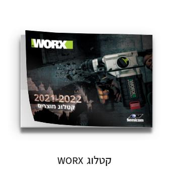 קטלוג WORX
