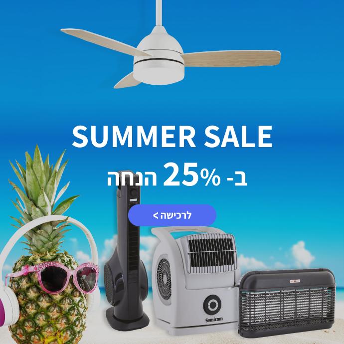 מבצעי קיץ 25% הנחה