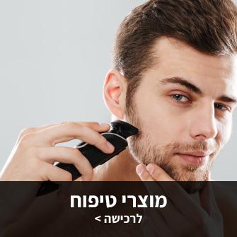 גבר מטפל בזקן, מגוון מוצרי טיפוח, מכונות תספורת מסירי שיער, מייבשי שיער ועוד