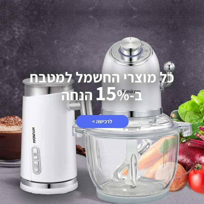 מוצרי חשמל למטבח ב 15% הנחה
