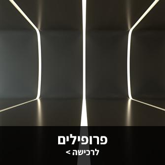 פרופילי תאורה לעיצוב ייחודי באור