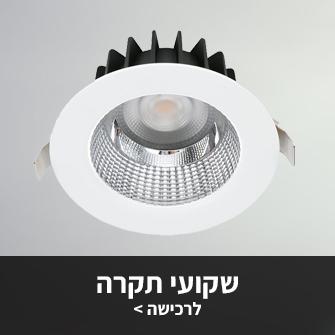 גופי תאורה שקועי תקרה